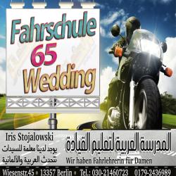 المدرسة العربية لتعليم قيادة السيارات